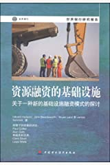 Infrastructure resources financing: Discussion about a new model of financing infrastructure(Chinese Edition) Paperback