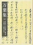 万葉集(五) (岩波文庫)