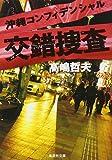 交錯捜査 沖縄コンフィデンシャル (集英社文庫)