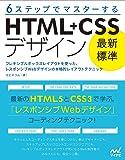 6ステップでマスターする 「最新標準」HTML+CSSデザイン ~フレキシブルボックスレイアウトを使った、レスポンシブWebデザインの本格的レイアウトテクニック~