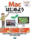 macはじめよう MacBook Air & Pro iMac対応 mac OS Sierra対応版