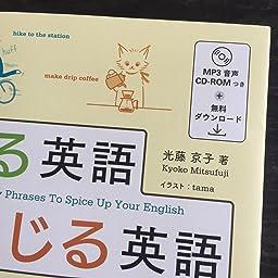 する英語 感じる英語 毎日を楽しく表現する 光藤京子 英語 Kindleストア Amazon