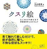 クスリ絵 体と心の不調を治す神聖幾何学とカタカムナ (アネモネBOOKS)
