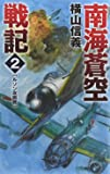 南海蒼空戦記2 - ルソン攻囲戦 (C・NOVELS)