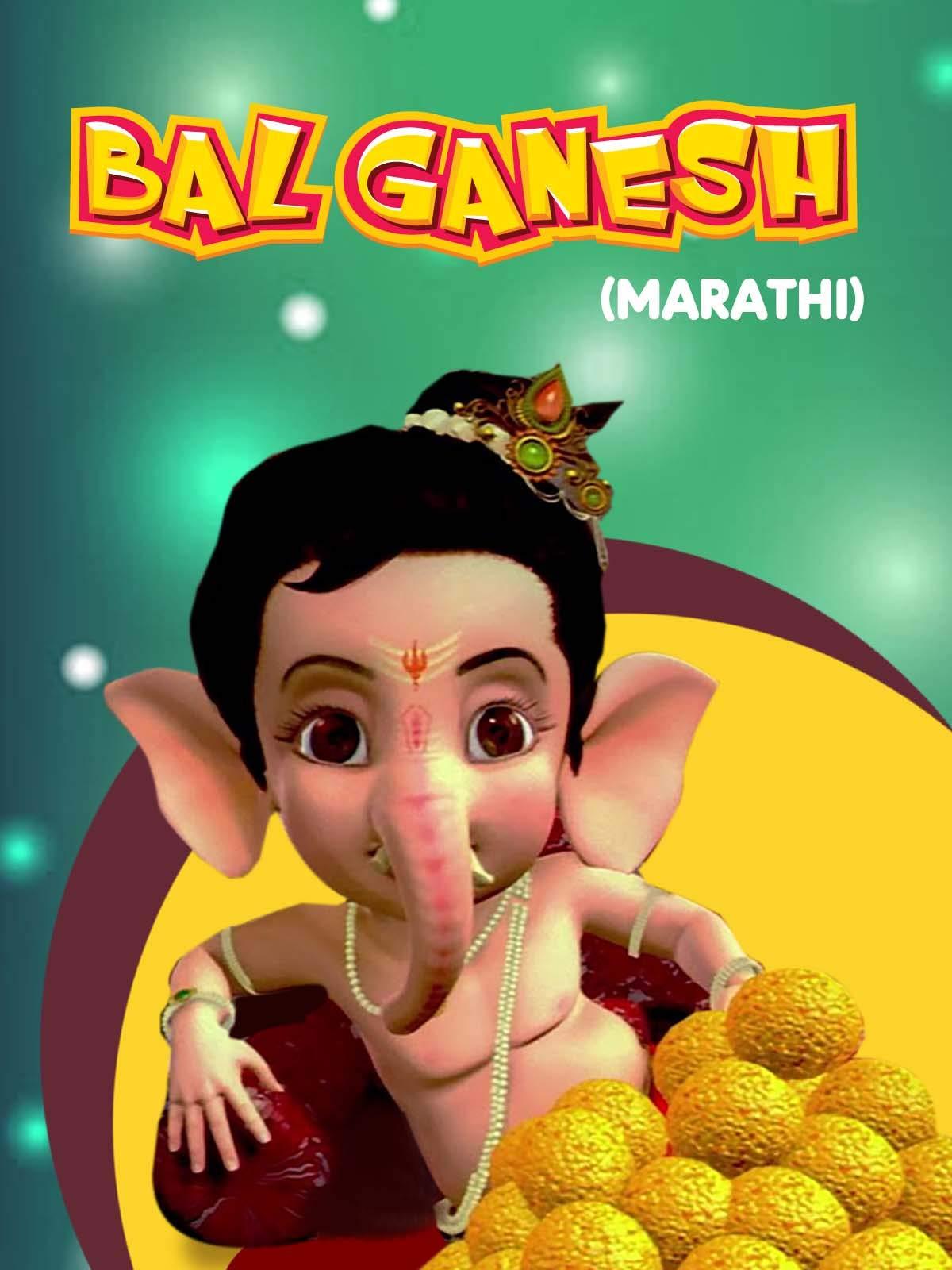 Bal Ganesh (Marathi)
