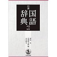 岩波 国語辞典 第7版 新版