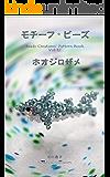 モチーフ・ビーズ: ホオジロザメ Beads Creatures' pattern book