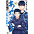 あおざくら 防衛大学校物語(12) (少年サンデーコミックス)