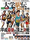 大学駅伝 2018 秋号 (陸上競技マガジン10月号増刊)