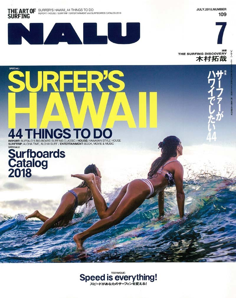 NALU(ナルー)2018年7月号(連載:木村拓哉)
