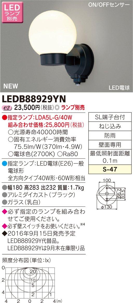 東芝ライテック LEDアウトドアブラケット ON/OFFセンサー付ポーチ灯 ブラック 180×283 ランプ別売 B01EWFKPKS 10414