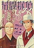 幇間探偵しゃろく 3 (ビッグコミックス)