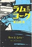 ラム&コーク (宝島社文庫)