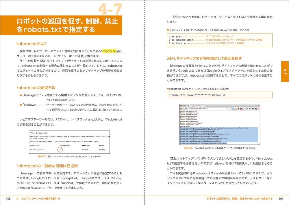 頼られるweb担当者になる googleウェブマスターツールの教科書 大本
