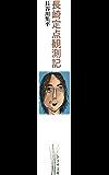 長崎定点観測記 (トクサ文庫)
