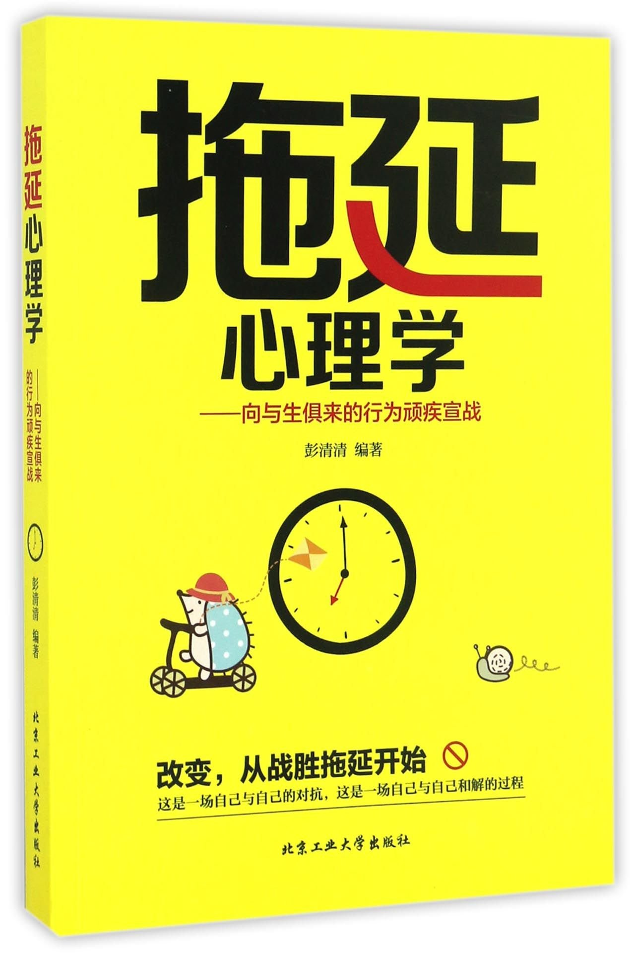 Read Online Procrastination Psychology: Declare War on the Innate Behavior Problem (Chinese Edition) pdf epub