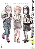 りとる・けいおす 完全版 (アクションコミックス)