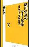 織田信長のマネー革命 経済戦争としての戦国時代 (SB新書)