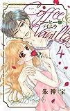 コーヒー&バニラ (4) (Cheeseフラワーコミックス)
