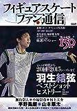 フィギュアスケートファン通信 (メディアックスMOOK)