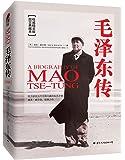 毛泽东传(权威精装版•图文典藏本)