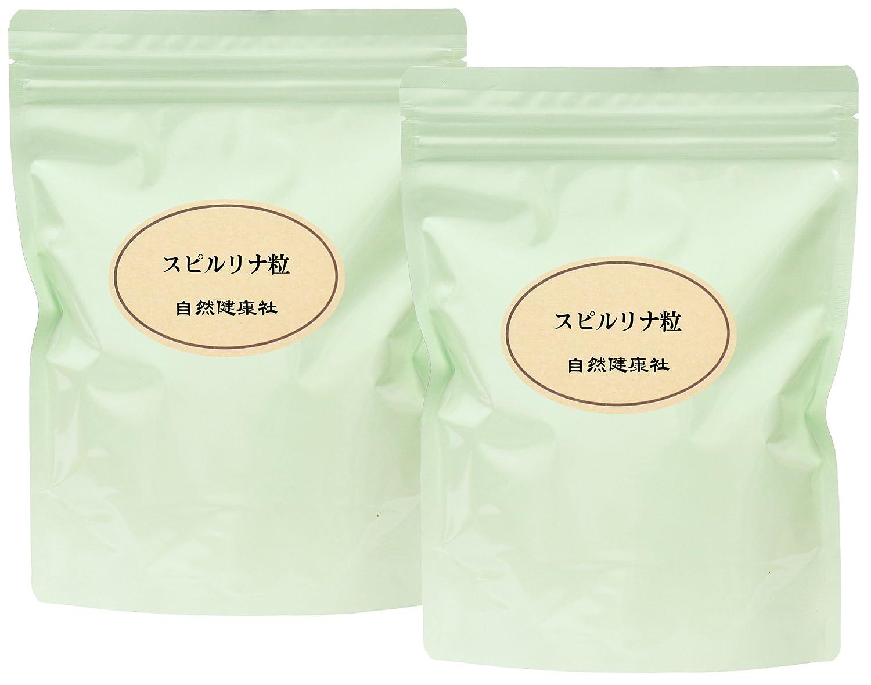 自然健康社 スピルリナ粒徳用 180g(200mg×900粒)×2個 チャック付きアルミ袋入り B07DTFNMWB