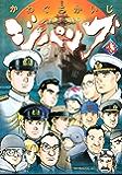 ジパング(43) (モーニングコミックス)