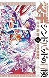 マギ シンドバッドの冒険 3 (3) (裏少年サンデーコミックス)