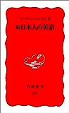 続 日本人の英語 (岩波新書)