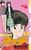タッチ 2完全復刻版 (少年サンデーコミックス)