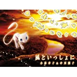 【早期購入特典あり】風といっしょに(期間生産限定盤)(A4サイズクリアファイル付き)