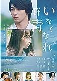 【Amazon.co.jp限定】いなくなれ、群青 Blu-ray豪華版 (特典:ビジュアルシート(19.5mm×27.5mm/ティザービジュアル))