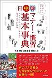 日中韓マナー・慣習基本事典 プライベートからビジネスまで知っておきたい11章