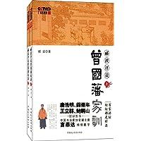 郦波评说曾国藩家训(套装共2册)