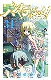 ハヤテのごとく! 34 (少年サンデーコミックス)