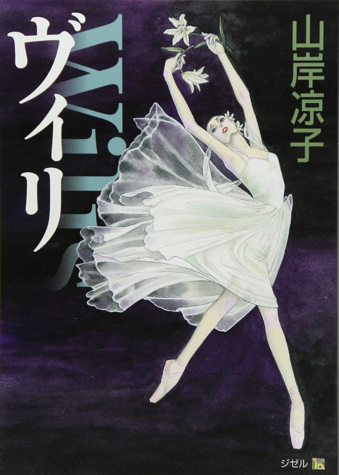 ヴィリ (MFコミックス ダ・ヴィ...