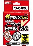 アース製薬 おそとでノーマット V130 詰替 2枚