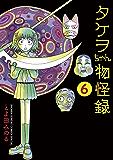 タケヲちゃん物怪録(6) (ゲッサン少年サンデーコミックス)
