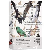 美的进化:达尔文的配偶选择论如何塑造了动物世界和人类