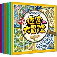 儿童迷宫书智力开发寻找隐藏的图画迷宫大冒险左右脑全脑逻辑思维游戏大书专注力训练幼儿书籍3-6-7-8-10-12岁益智图书视觉大发现