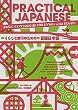 PRACTICAL JAPANESE くらしと旅行のための基礎日本語
