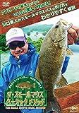 釣りビジョン(Tsuri Vision) 川口直人 ザ・スモールマウス ベーシック メソッド