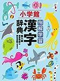 例解学習漢字辞典(第8版)通常版B6判