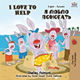 I Love to Help (English Russian Bilingual Book) (English Russian Bilingual Collection) (Russian Edition)