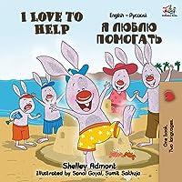 I Love to Help (English Russian Bilingual Book) (English Russian Bilingual Collection) (Russian Edition)