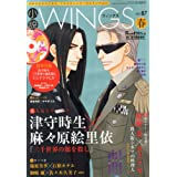 小説Wings (ウィングス) 2015年 06月号 特別付録 津守時生「三千世界の鴉を殺し」ミニドラマCD