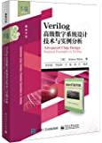Verilog高级数字系统设计技术与实例分析