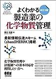 よくわかる 製造業の化学物質管理(改訂2版)