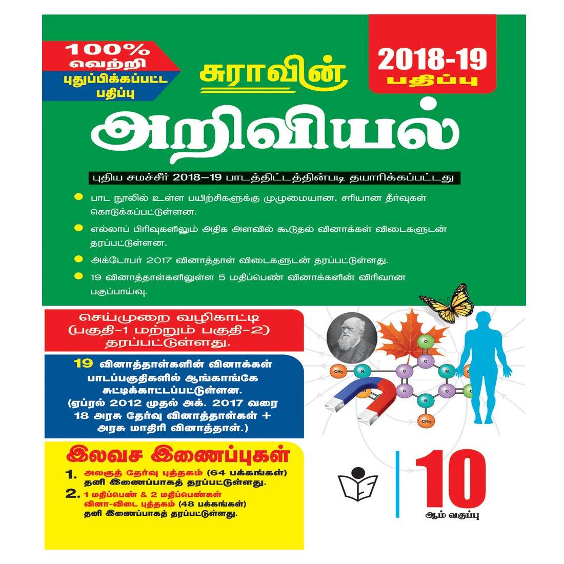 Sura's 10th Std Science Guide (Tamil Medium): Amazon.in: A Panel of  Editors: Books