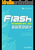 Flash ActionScript 3.0全站互动设计(附光盘)